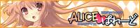 ALICE♥ぱれーどおひろめ中!
