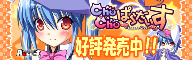 Chu×Chuぱらだいす特設ページ公開中!