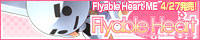 『Flyable Heart 応援中!』