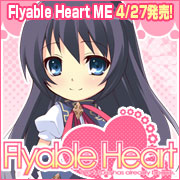 『Flyable Heart 応援�!』