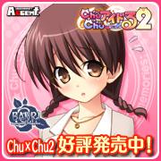 「Chu×Chuアイドる2」情報は特設ページで公開中!