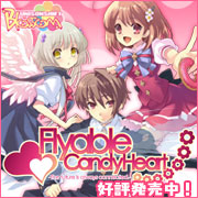 『Flyable CandyHeart』応援中