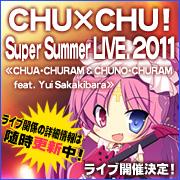 チュチュ再びステージに立つ!『Chu×Chu!! Super Summer LIVE.2011』開催決定!★詳しくはこちらの特設ページにて