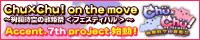 PCGameSoft「Chu×Chu!絢爛時空の歌姫祭<フェスティバル>」特設ページ